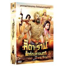 DVD Boxset Siya Ke Ram สีดาราม ศึกรักมหาลงกา ชุด 3 (13 แผ่นดิสก์)