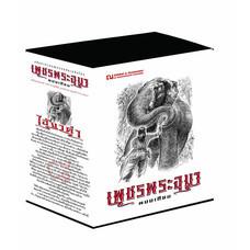 กล่องขาวตอน 8 Boxset เพชรพระอุมา ไอ้งาดำ