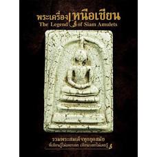 หนังสือ พระเครื่องเหนือเซียน The Legend of Siam Amulets