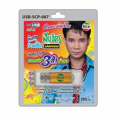 USB MP3 สมจิตร บ่อทอง เมดเล่ย์ 3 ช่ารำวง