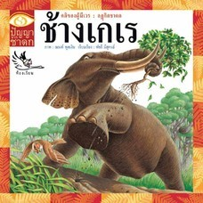 นิทานชาดก ช้างเกเร