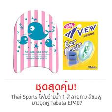 Thai Sports 1 Colors printed Kick Board Pink และ Ear Plug Tabata Model EP407