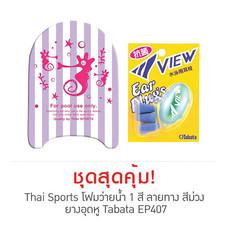 Thai Sports 1 Col printed Kick Board Purple และ Ear Plug Tabata Model EP407