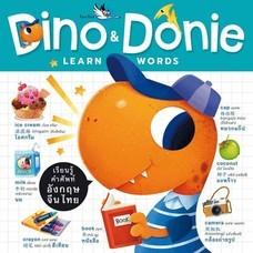 พจนานุกรมภาพ 3 ภาษา อังกฤษ-จีน-ไทย Dino & Donie Learn Words