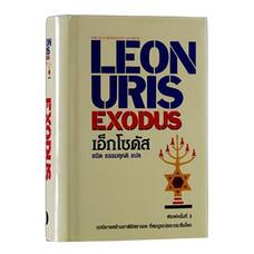 เอ็กโซดัส : Exodus