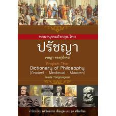 พจนานุกรม อังกฤษ-ไทย ปรัชญา