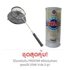 Thai Sports เซ็ต Badminton Racket PROSTAR + cover และ Shuttlecock Star YL06 3 ชิ้น