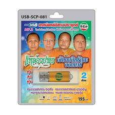 USB MP3 เทศน์แหล่อีสานประยุกต์ เรื่อง แหล่อวยพร+เจ้าชายสิทธัตถะออกบวช
