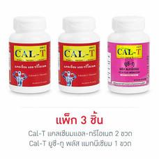 Cal-T ชุดข้อเข่าแข็งแรง แคลเซียมแอล-ทรีโอเนต & ยูซี-ทู พลัส แมกนีเซียม