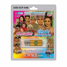 USB MP3 ลำเรื่องต่อกลอน