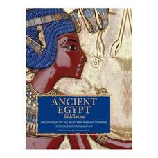 Ancient Egypt : อียิปต์โบราณ (ปกแข็ง)