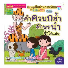 ฝึกอ่านภาษาไทยกับชาลีและชีวา ตอน คำควบกล้ำอักษรนำ จำได้แม่น