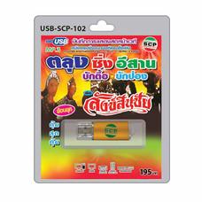 USB MP3 ตลุง ซิ่ง อีสาน เรื่อง