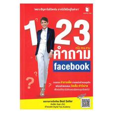 1-2-3 คำถาม คำถาม Facebook
