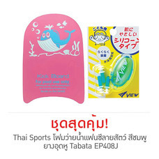 Thai Sports Fancy Kick Board Pink และ Ear Plug Tabata Model EP408J