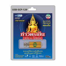 USB MP3 บทสวดมนต์ ทำวัตรเย็น (แปล+ไม่แปล)