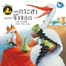 นกกระสากับหมาจิ้งจอก นิทานอีสป 2 ภาษา