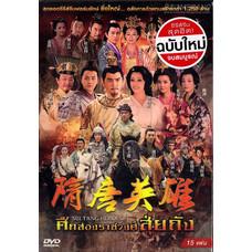 DVD Sui Tang Heroes /ศึกสองราชวงศ์ สุ่ยถัง (Chinese Series) (DVD Boxset 15 ดิสก์)