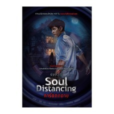 Soul Distancing การ์ดตกตาย