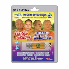 USB MP3 เทศน์แหล่อีสานประยุกต์ เรื่อง พระเจ้าอชาตศัตรู+บุพกรรมพระโมคคัลลา