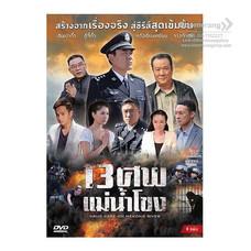 DVD Boxset Drug Case On Mekong River 13 ศพ แม่น้ำโขง (8 แผ่นดิสก์)