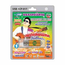 USB MP3 เมดเลย์พิณ ซิ่งซ่ำเฒ่า ชุดที่ 1
