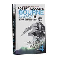 (กูชื่อ) เจสัน บอร์น ภาค 4 : The Bourne Legacy