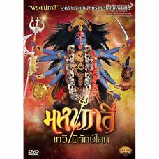DVD Boxset Mahakali มหากาลี เทวีพิทักษ์โลก (10 แผ่น)