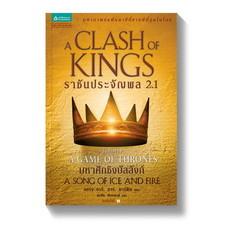 ราชันประจัญพล 2.1 : A Clash of King (เกมล่าบัลลังก์ : A Game of Thrones 2.1)