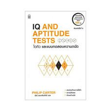 IQ And Aptitude Test ไอคิวและแบบทดสอบความถนัด