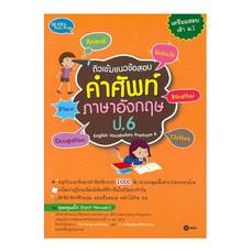 ติวเข้มแนวข้อสอบคำศัพท์ภาษาอังกฤษ ป.6 : English Vocabulary Prathom 6