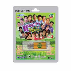 USB MP3 รวมฮิตหมอลำ ไทอีสาน Vol.2