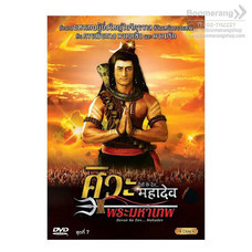 DVD Boxset Devon Ke Dev.Mahadev ศิวะ พระมหาเทพ ชุดที่ 7 (Boxset 4 แผ่นดิสก์)