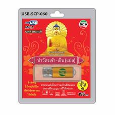 USB MP3 บทสวดมนต์ ทำวัตรเช้า-เย็น (แปล)