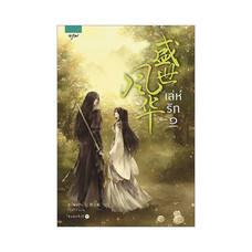 ชุด เล่ห์รัก เล่ม 1-3 (3 เล่มจบ)