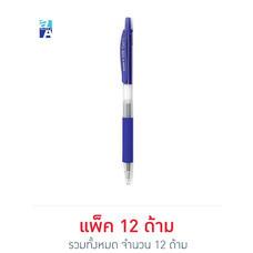 Double A Silk Gel Pen ปากกาเจล 0.7 มม. (แพ็ค 12 ด้าม) สีน้ำเงิน