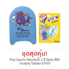 Thai Sports 2 Colors Printed Kick Board Blue และ Ear Plug Tabata Model EP407