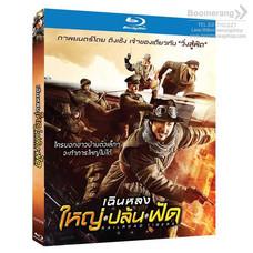 Blu-ray Railroad Tigers /ใหญ่ ปล้น ฟัด