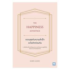 ความสุขกับความสำเร็จ อะไรเกิดก่อนกัน The Happiness Advantage