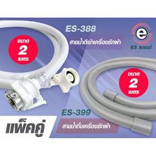 ES สายน้ำดีขนาด 2 ม. + สายน้ำทิ้ง เครื่องซักผ้าฝาหน้า 2 ม.