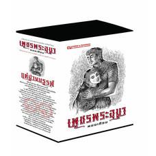 กล่องขาวตอน 11 Boxset เพชรพระอุมา แต่ปางบรรพ์