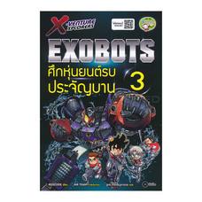 X-Venture Xplorers Exobots ศึกหุ่นยนต์รบประจัญบาน เล่ม 3 (ฉบับการ์ตูน)