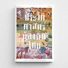 Rescue A Thai Local History ประวัติศาสตร์ท้องถิ่นไทย
