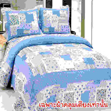 Syndex Premium ผ้าคลุมเตียง รุ่น QUILT 230 x 250 ซม. #9195
