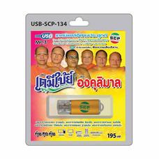 USB MP3 เทศน์แหล่อีสานประยุกต์ เรื่อง เตมีใบ้ย์+องคุลีมาล