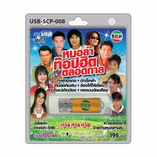 USB MP3 หมอลำท๊อปฮิตตลอดกาล