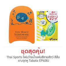 Thai Sports Fancy Kick Board Orange และ Ear Plug Tabata Model EP408J