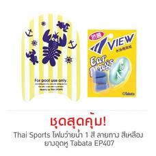Thai Sports 1 Col printed Kick Board Yellow และ Ear Plug Tabata Model EP407