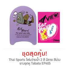 Thai Sports 2 Colors Printed Kick Board Purple และ Ear Plug Tabata Model EP405
