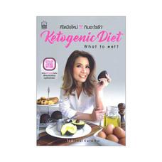 Ketogenic What to Eat? คีโตมือใหม่ กินอะไรดี